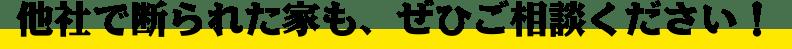千葉市 市原市 木更津市 市原市 君津市 袖ケ浦市 四街道市 大網白里市の他社で断られた不動産 家も、ぜひご相談ください!