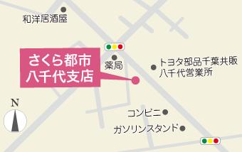 千葉県の不動産情報 さくら都市 八千代支店 地図