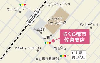 千葉県の不動産情報 さくら都市 佐倉支店 地図