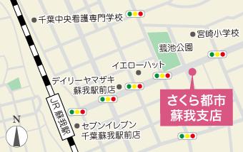 千葉県県の不動産情報 さくら都市蘇我支店 地図