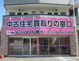 千葉県の不動産情報さくら都市 八千代支店 会社外観